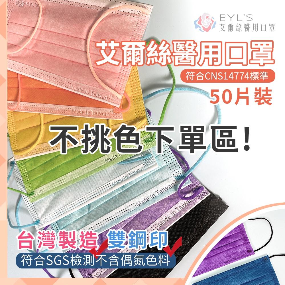 成人醫療口罩【不挑色/可許願】【台灣製造】▸KZ0020▸台灣製醫療口罩▸紫色醫療口罩▸彩色三層口罩▸藍色醫療口罩