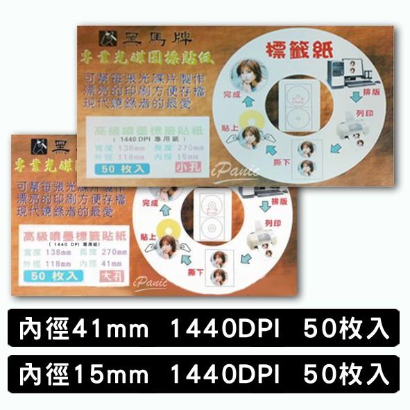 黑馬牌 光碟標籤紙 1440DPI 內徑41mm 大孔 光碟標籤 圓標貼紙 噴墨 光碟貼紙 25張 50枚