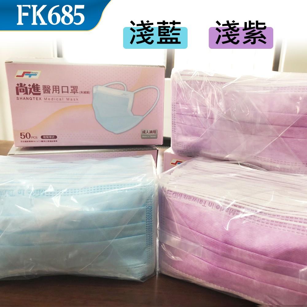 新品 尚進雙鋼印成人醫療口罩50入 淺紫色 淺藍色 台灣製造