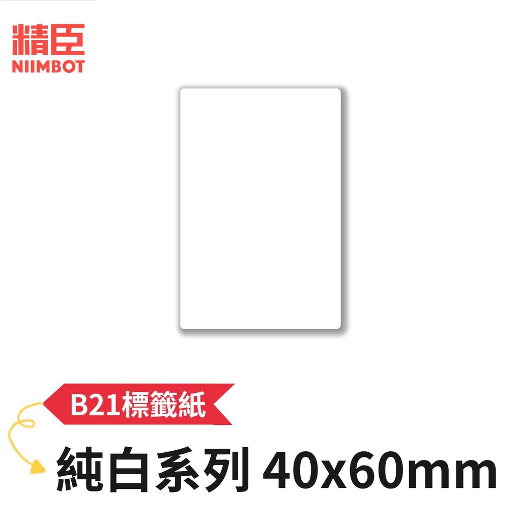 [精臣] B21標籤紙 純白系列 40x60mm 精臣標籤紙 標籤貼紙 熱感貼紙 打印貼紙 標籤紙 貼紙