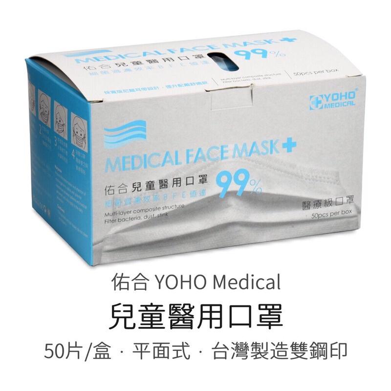 ✳️現貨佑合 YOHO Medical face mask➕兒童醫用口罩 醫療級口罩 (50片/盒) 平台灣製造 雙鋼印
