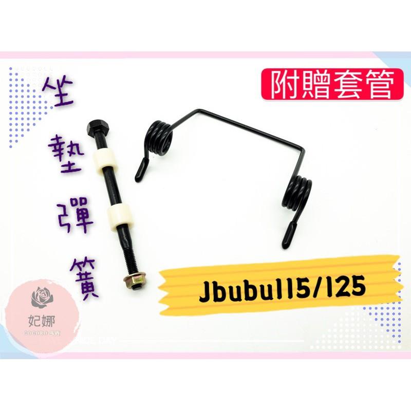 (附贈套管) PGO JBUBU 115 125 Tigra 125 150 彪虎 坐墊彈簧 椅墊彈簧 彈簧