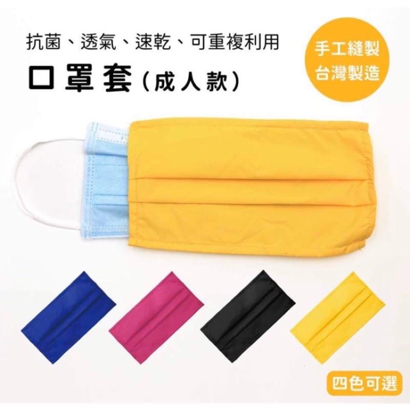 RITE 抗菌 透氣 口罩套