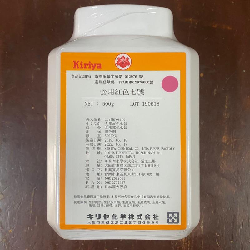 「小劉的食品添加物小賣部」 [Kiriya色素]食用色素7號 (粉紅色)食品級   壽桃、紅色圓仔、紅龜粿用