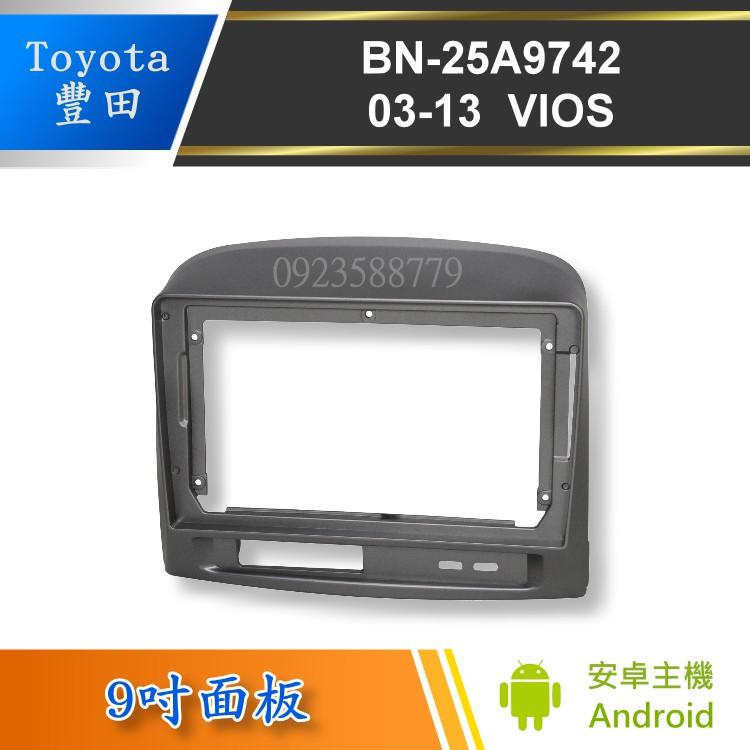 【免運】TOYOTA VIOS 03~13 音響主機面板框 BN-25A9742