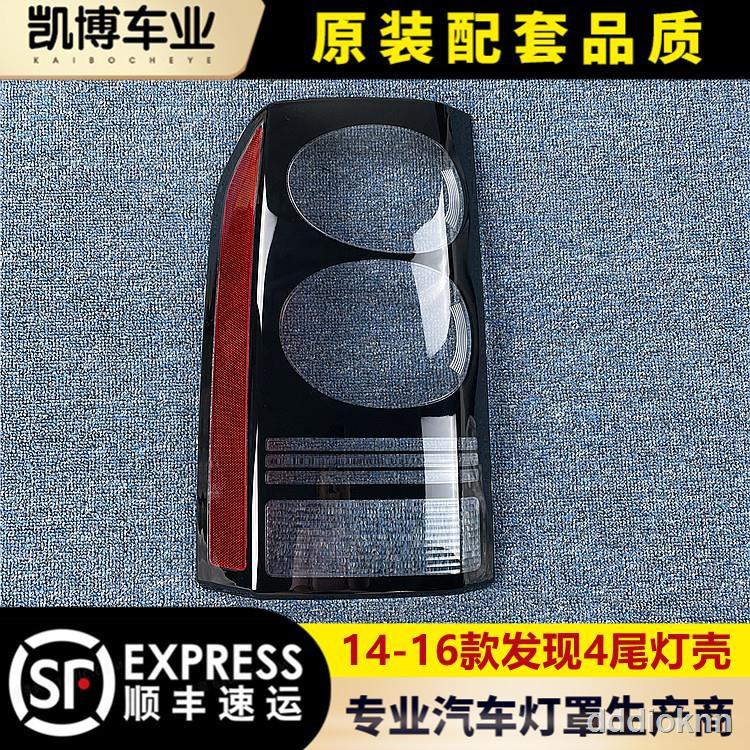 ◄☽₪適用于14-16款路虎發現4后大燈殼 尾燈罩 后尾燈殼 尾燈燈面 PC 日產 NISSAN 大眾 Toyota 福