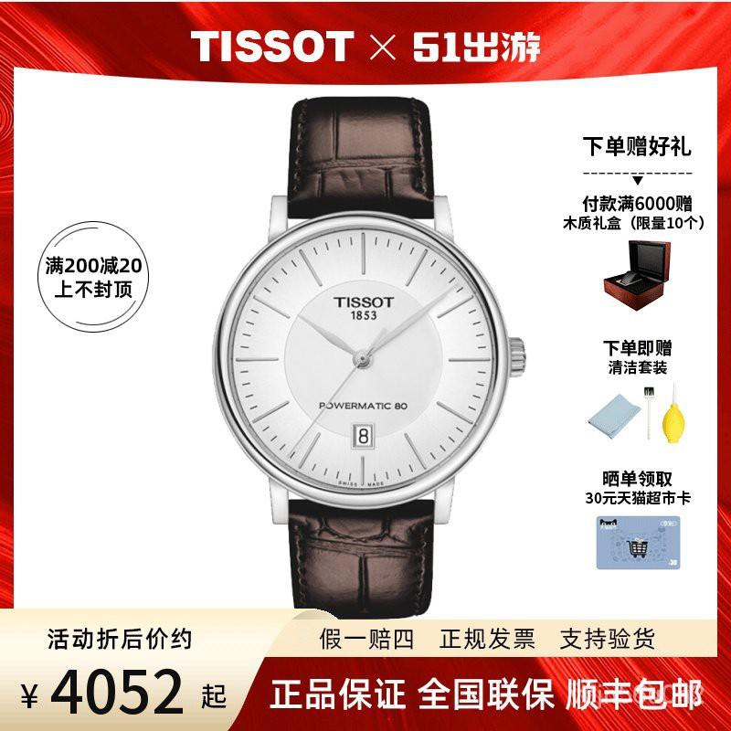 瑞士天梭1853Tissot卡森系列機械錶聯保皮帶手錶男熱銷T112 CMqJ