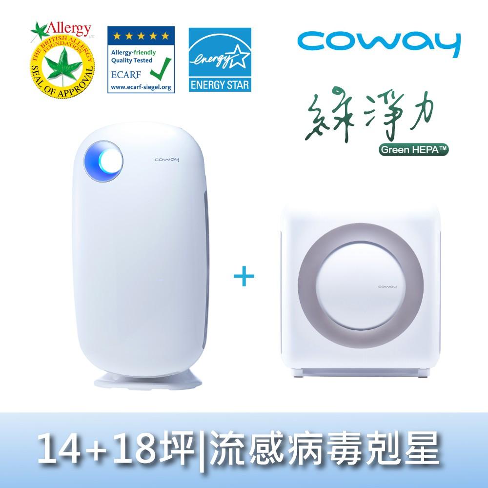 Coway 14+18坪 加護抗敏型空氣清淨機AP-1009CH+旗艦環禦型AP-1512HHW 經認證抑制冠狀病毒