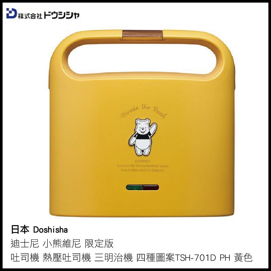 日本 DOSHISHA 迪士尼 小熊維尼 限定版 吐司機 熱壓吐司機 三明治機 四種圖案 TSH-701D PH黃色