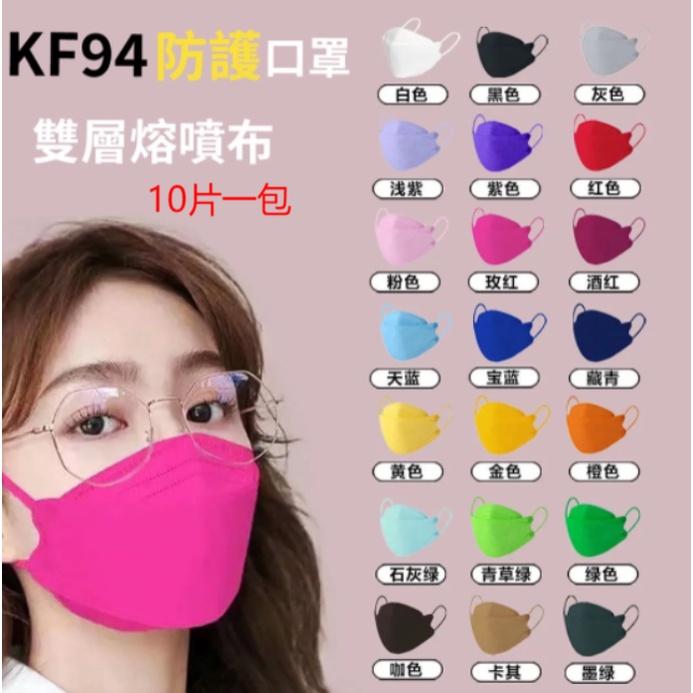 【台灣現貨】韓版KF94 魚形 魚型口罩 3D立體口罩 四層口罩 成人口罩 折疊口罩 KF94口罩 10片一包口罩