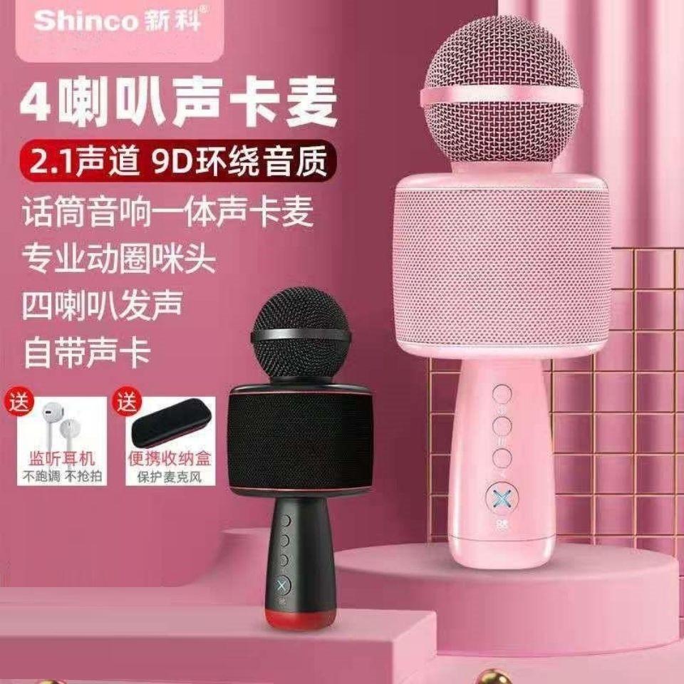 【現貨】新科四喇叭小巨蛋話筒音響一體聲卡麥克風手機無線藍牙k歌唱吧