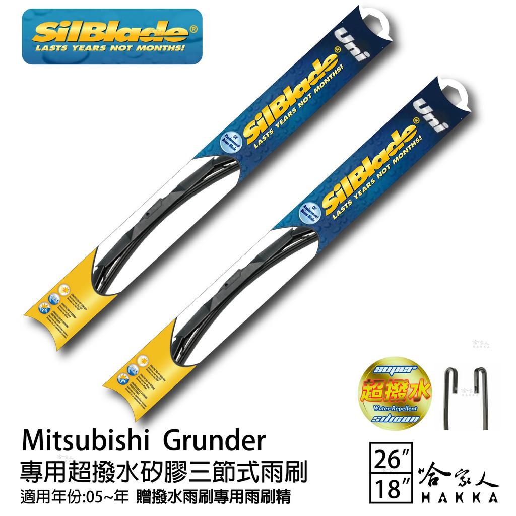 Silblade 三菱 Grunder 專用矽膠撥水雨刷 26+18 贈雨刷精 05~年 哈家人