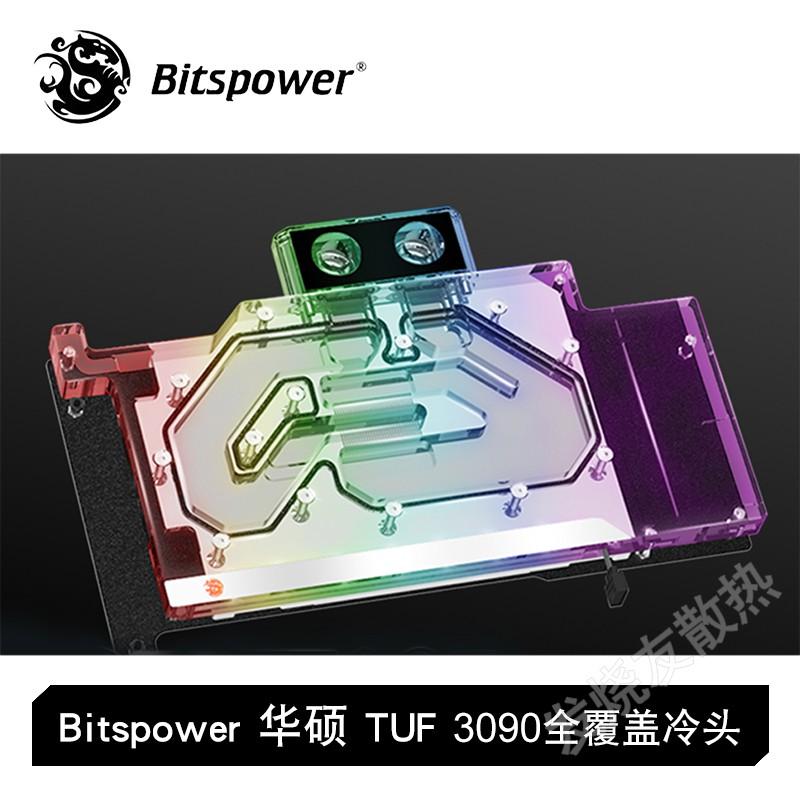 Bitspower 華碩ROG TUF RTX3080 3090電競特工全覆蓋顯卡水冷頭