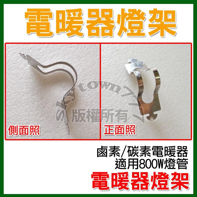 [單隻]電暖器 燈夾 燈架 鹵素電暖器 碳素電暖器 燈管燈夾 鹵素固定環