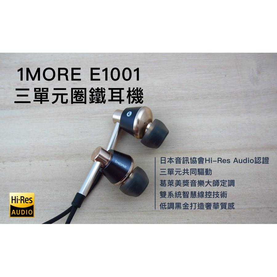 1MORE E1001三單元圈鐵耳機(金)