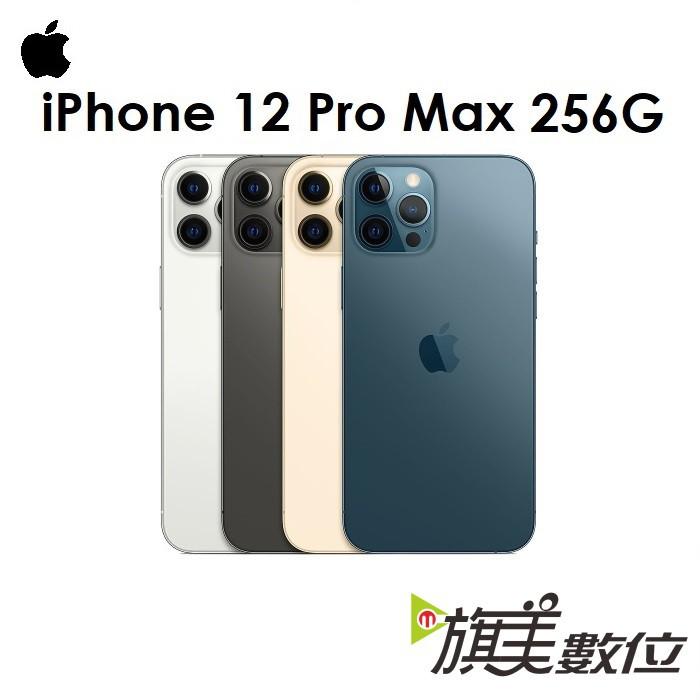 APPLE iPhone 12 Pro Max 256G 手機(送充電頭+玻璃貼+殼)
