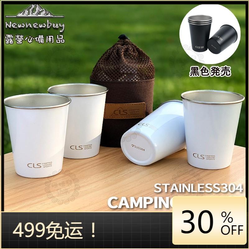 【24H出貨】304不鏽鋼4入套杯(附網袋) CLS露營戶外疊杯 不銹鋼杯 水杯茶杯酒杯 咖啡杯 環保杯 露營 登山