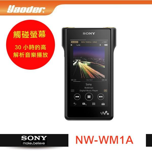 【送耳擴盒】SONY NW-WM1A 頂級數位隨身聽 128GB 觸控螢幕