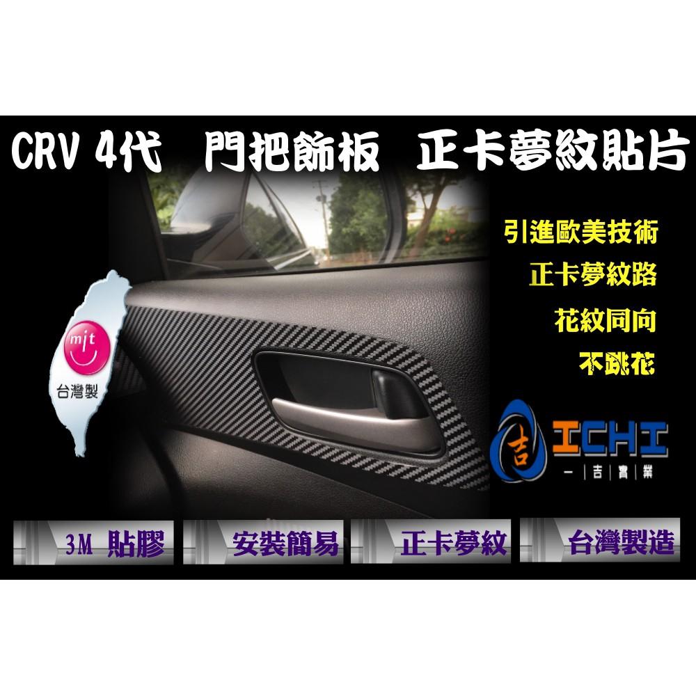 CRV4 代 門把飾板-正卡夢紋貼片 /台灣製造 (crv4.cr-v.crv4卡夢.卡夢貼片.正卡夢紋