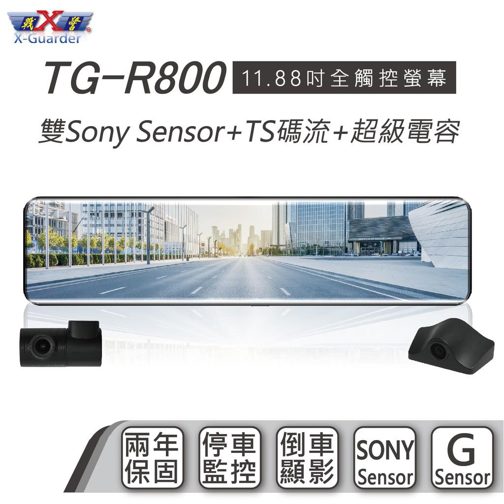 【贈32G記憶卡】X戰警 TGR800 後視鏡行車紀錄器 TS碼流 倒車顯影 停車監控 無電池設計 電子後視鏡 SONY