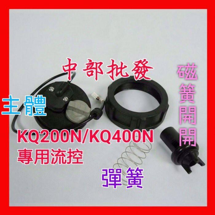 中部批發 免運 加壓 KQ200n KQ400n 安裝簡單 木川 流控 流量感應 電子式加壓機馬達 流控開關 流量開關