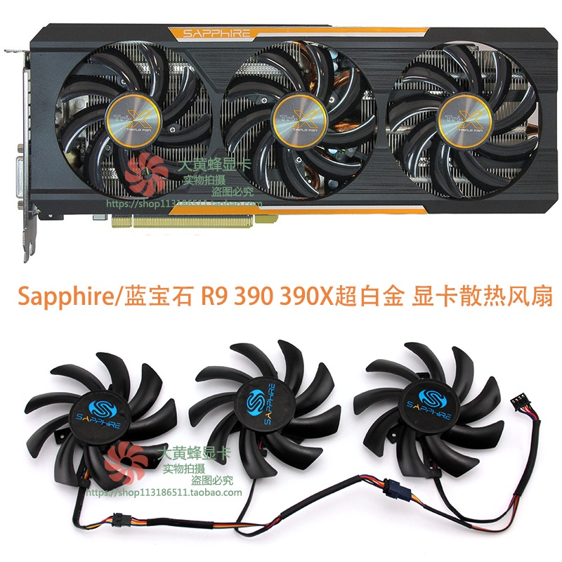 【嚴選品質】Sapphire/藍寶石 R9 390 390X超白金 顯卡散熱風扇 下殺特惠品質