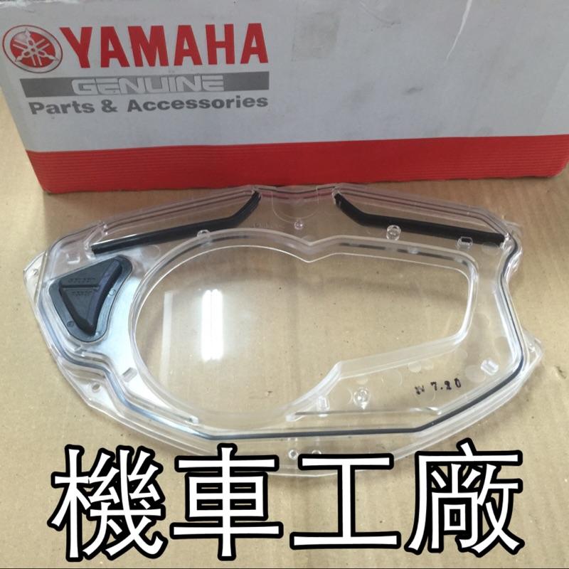 機車工廠 新勁戰 三代戰 三代 碼表蓋 碼表玻璃儀表蓋 速度錶玻璃 速度錶蓋 YAMAHA 正廠零件