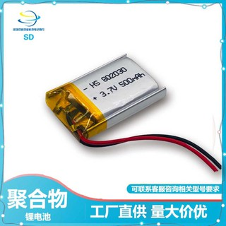 廠銷3.7V聚合物鋰電池 802030 500mAh 小音箱USB風扇電池藍牙鼠標 高雄市