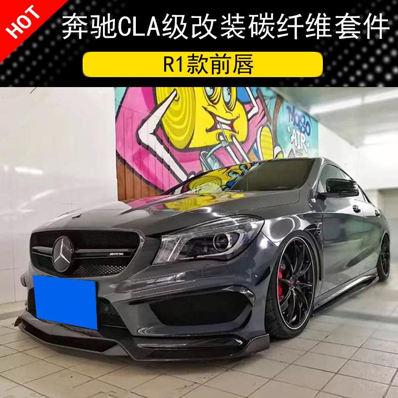 適用于W117 Benz賓士CLA級CLA220 260 CLA45改裝碳纖維R1款前唇前鏟