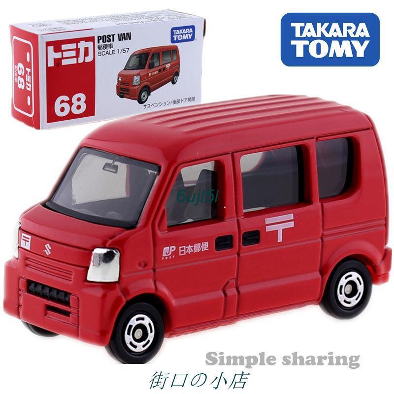 【現貨】TOMY多美卡合金車模型兒童玩具TOMICA68號鈴木郵政快遞郵局運輸車*6ujl5l