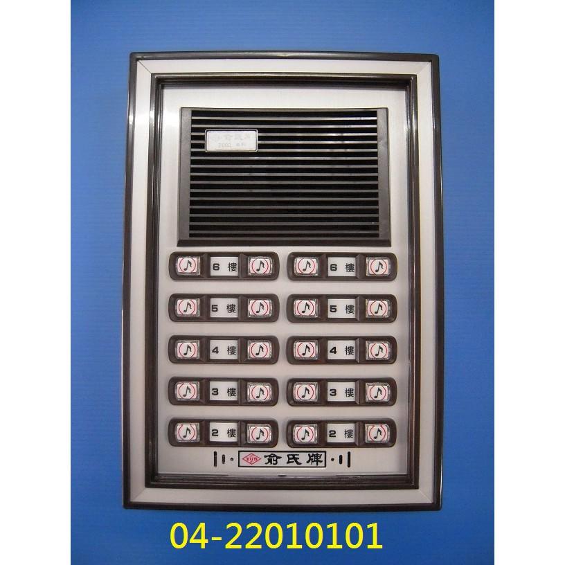[現貨含稅] 俞氏牌 二十戶門口機 YUS DP-55A-20 電鎖對講機 原廠代理保證一年 04-22010101