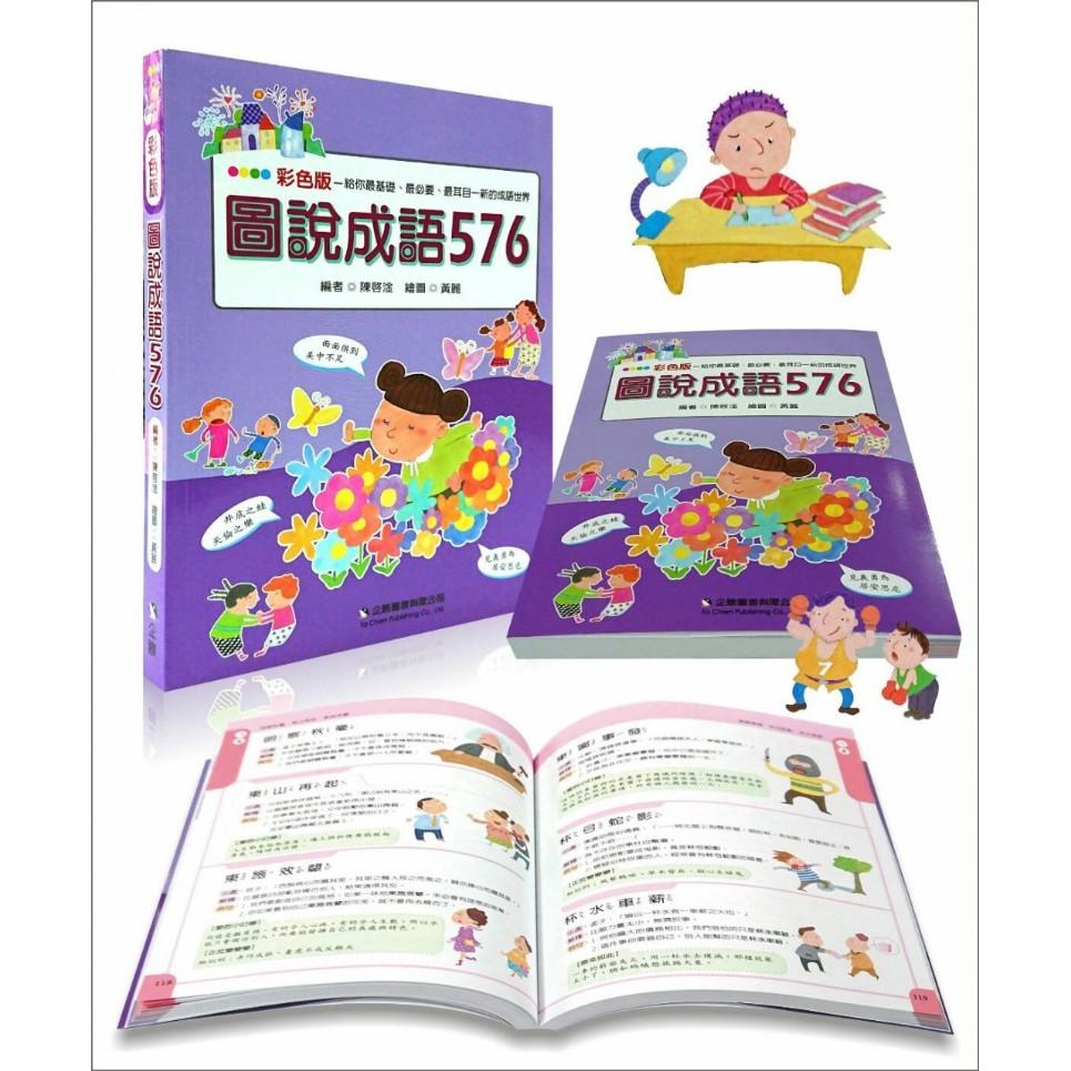企鵝 / 彩色版 / 圖說成語576  / 成語 / 2018年5月最新版 / 兒童必備 /  寫作加分