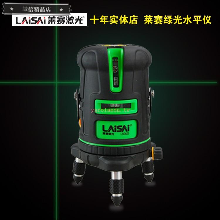 萊賽LAISAI綠光水平儀2線3線5線1點強光標線儀超亮綠激光可打斜線