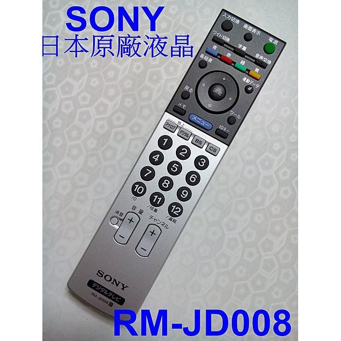 日本SONY原廠液晶電視遙控器RM-JD008日規內建 BS / CS /地上波 RMT-TX300T RM-CD019