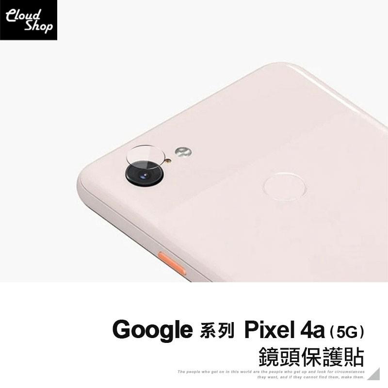 Google Pixel 4a(5G) 鏡頭保護貼 玻璃鏡頭貼 保護貼