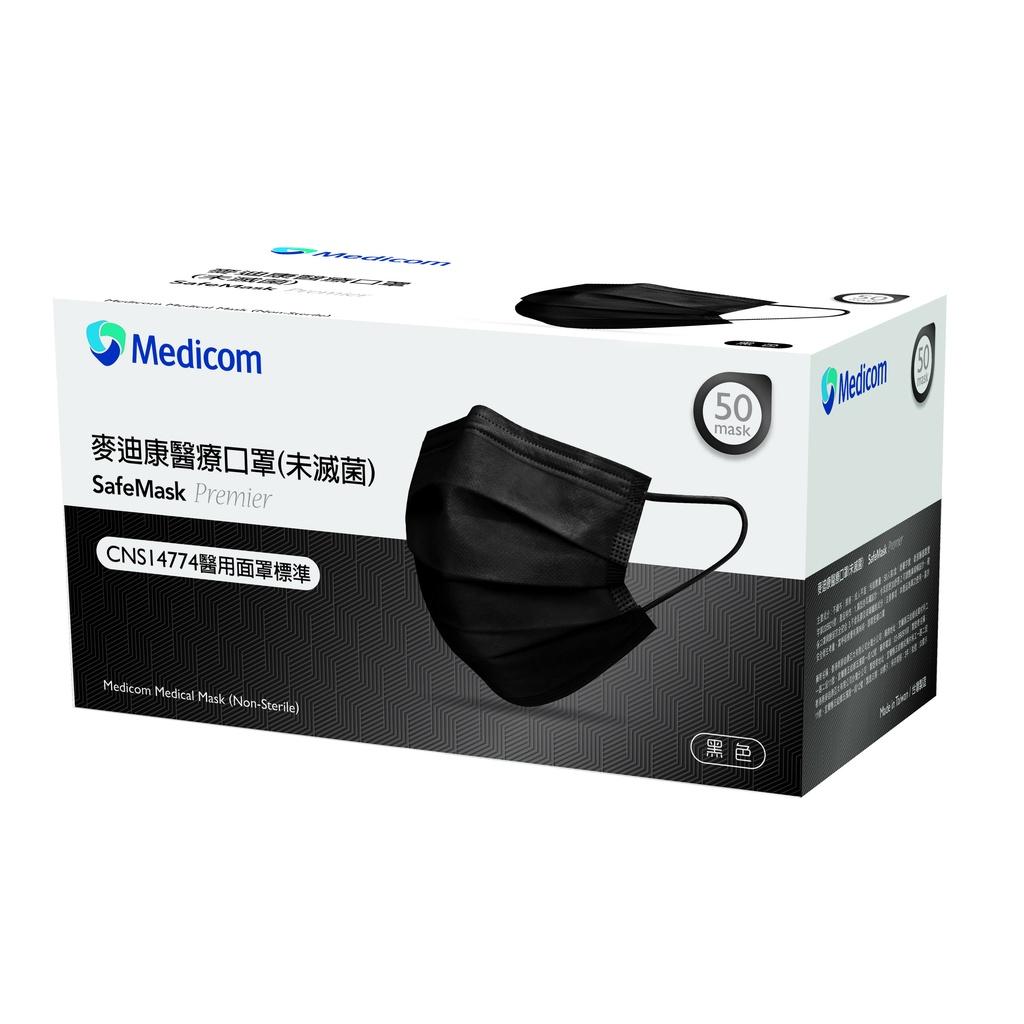 麥迪康新貨到 MD醫療口罩 50片裝-黑色新貨上市-顏色齊全