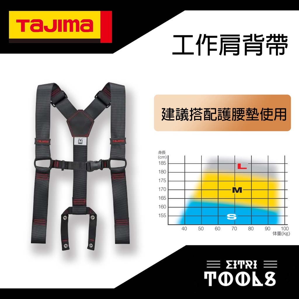 【伊特里工具】TAJIMA 田島 工作肩背帶 S號 M號 L號 黑色 腰帶支撐 肩帶 重量分散