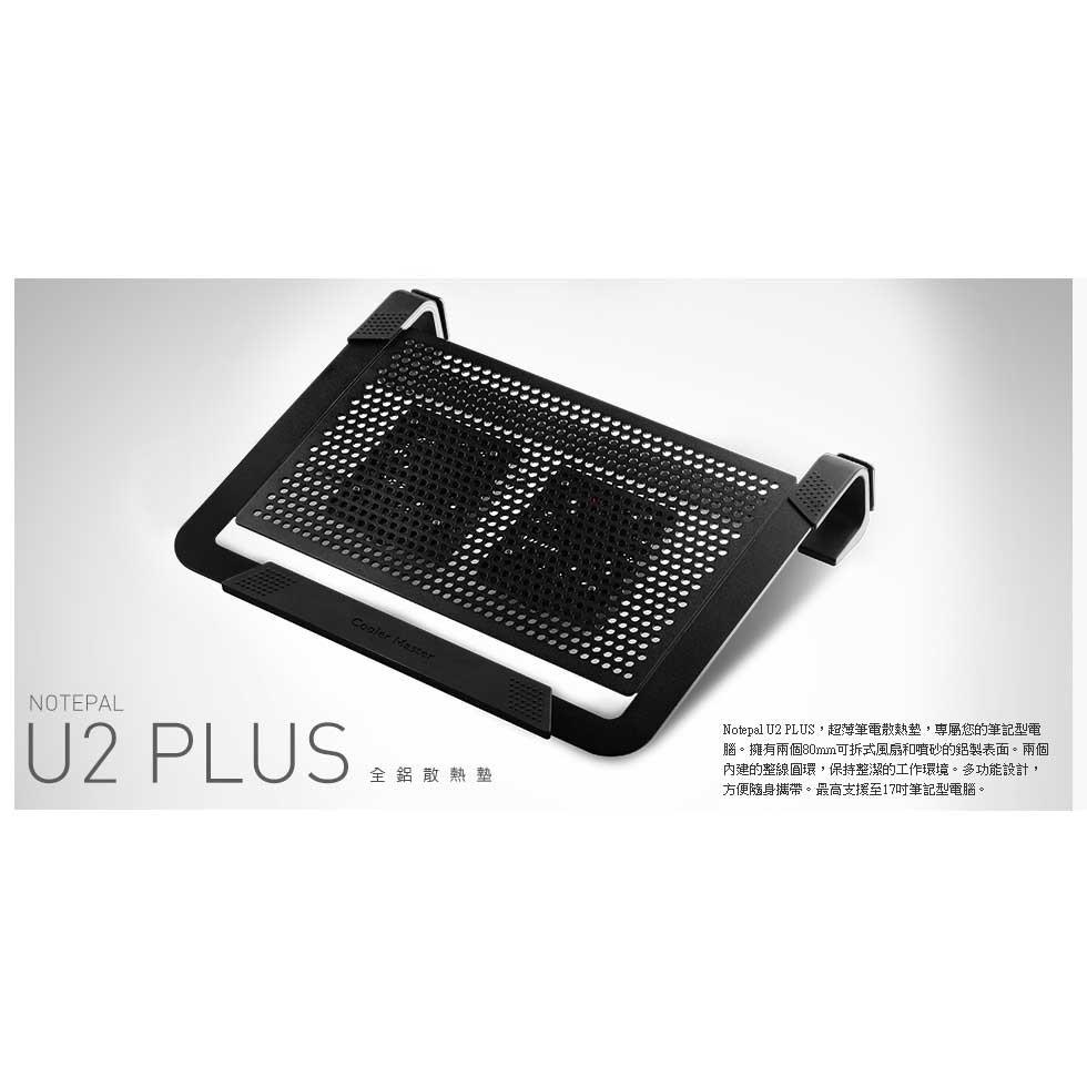【宏華資訊廣場】CoolerMaster酷碼 - Notepal U2 PLUS 風扇可移 全鋁散熱墊