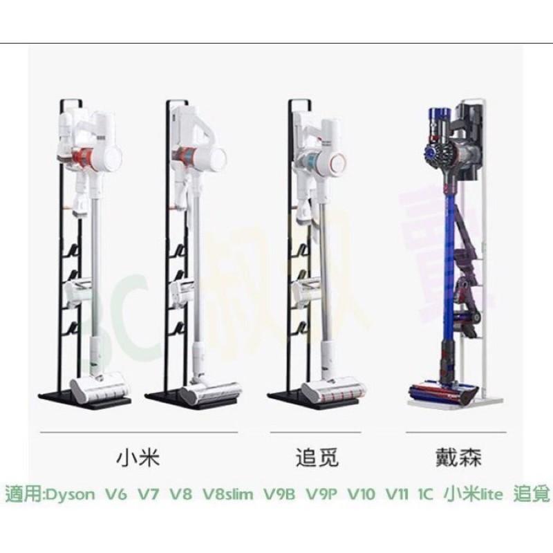 追覓 Dyson 小米 吸塵器架 V9B V9P v8 slim v10 v11 收納架 V9 1C  [空中補給]
