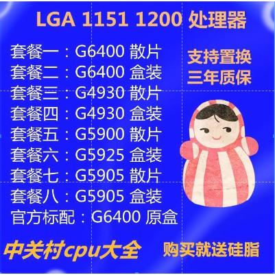 G4930 G5900 G5925 G3900 G6400 G5905cpu散片盒裝處理器LGA1200