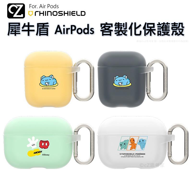 犀牛盾 AirPods Pro 2 1 保護殼 附掛勾 防摔殼 蘋果耳機保護殼 咖波 寶可夢 米奇 現貨區 思考家