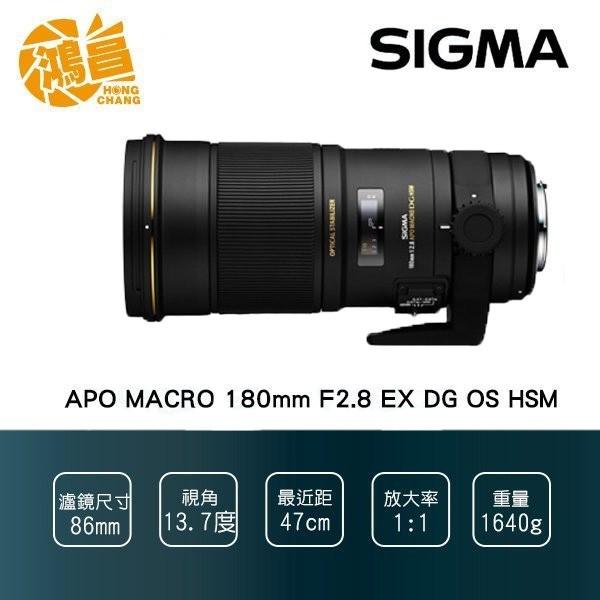 SIGMA 180mm F2.8 APO MACRO EX DG OS HSM 恆伸公司貨 180 2.8【鴻昌】