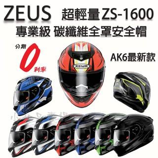 原廠新品 限時下殺【小知足賣場】ZEUS ZS-1600 ZS1600 全罩式安全帽 碳纖維 Carbon 終極優惠價 臺北市