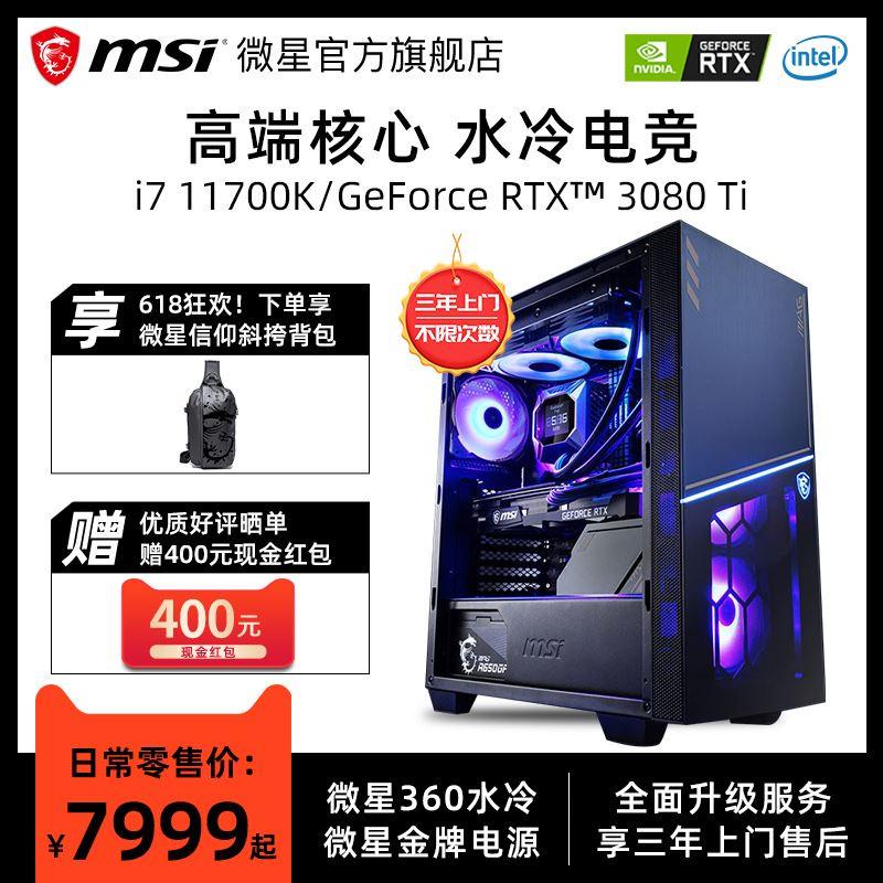 【三年上門】MSI微星i7 11700K搭RTX3060/3070Ti/3080Ti顯卡電腦主機DIY桌上型電腦遊戲組裝