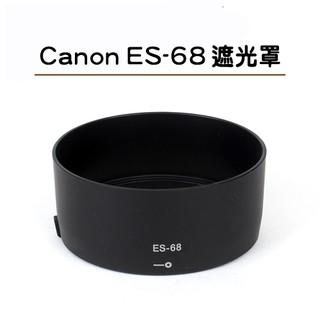 ES-68 遮光罩 Canon EF 50mm f/ 1.8 STM 新小痰盂鏡頭 臺中市