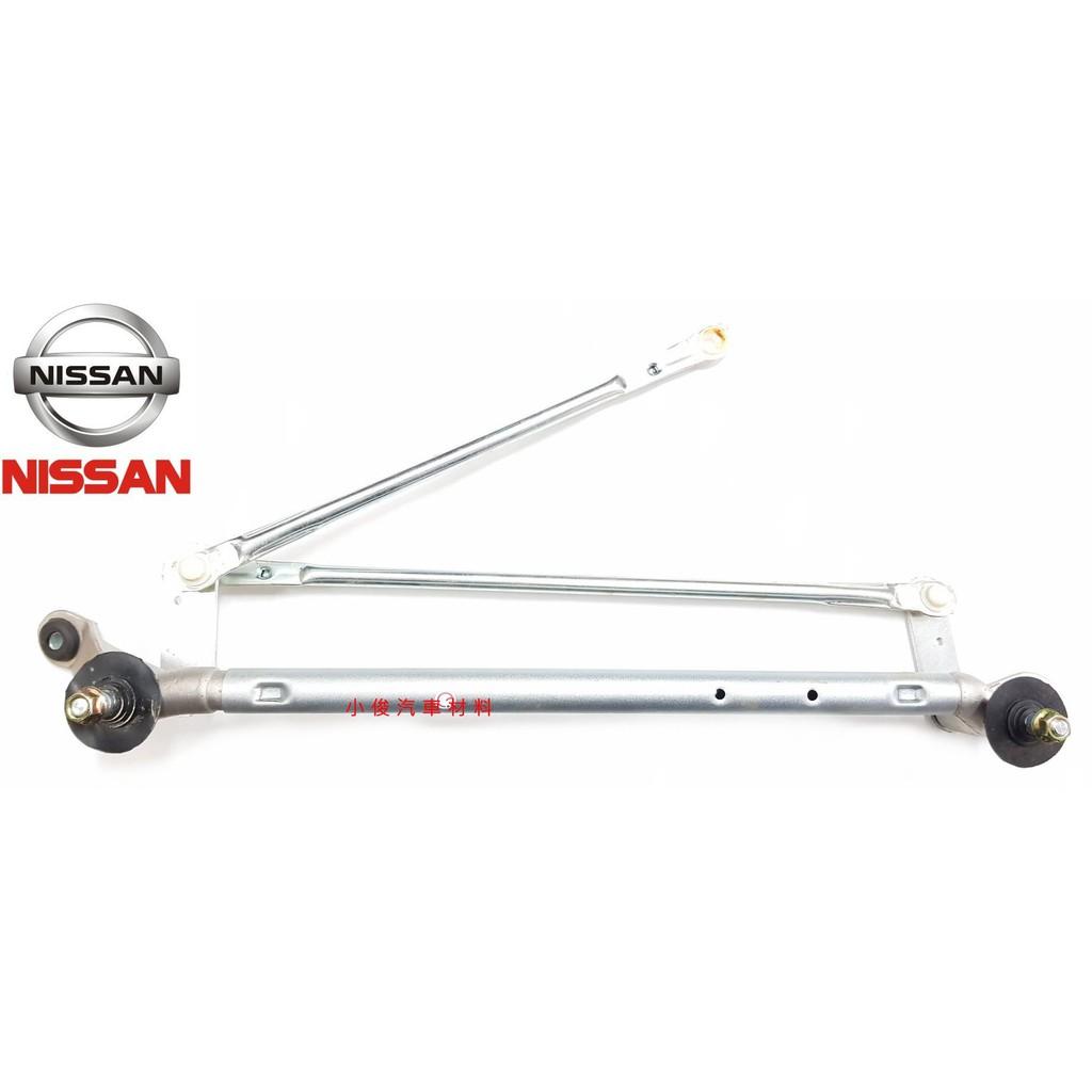 小俊汽車材料 NISSAN 天籟 TEANA 2005年-2008年 雨刷連桿 雨刷拉桿