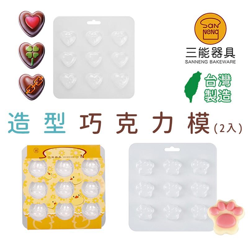 ✿MERCI 附發票✿台灣三能經銷🉑巧克力模2入 食品級 台灣製造 巧克力模