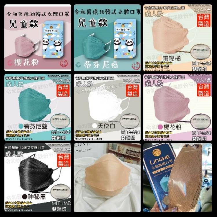 令和韓式醫療立體口罩  一盒10入口罩  KF94 韓版 魚嘴 魚型 令和 台灣製 3D立體口罩國家標準CNS14774