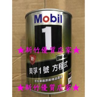 (新竹優質店家) MOBIL 0W40 公司貨 機油 0W-40 全合成 金 美孚 REPSOL CASTROL 新竹縣
