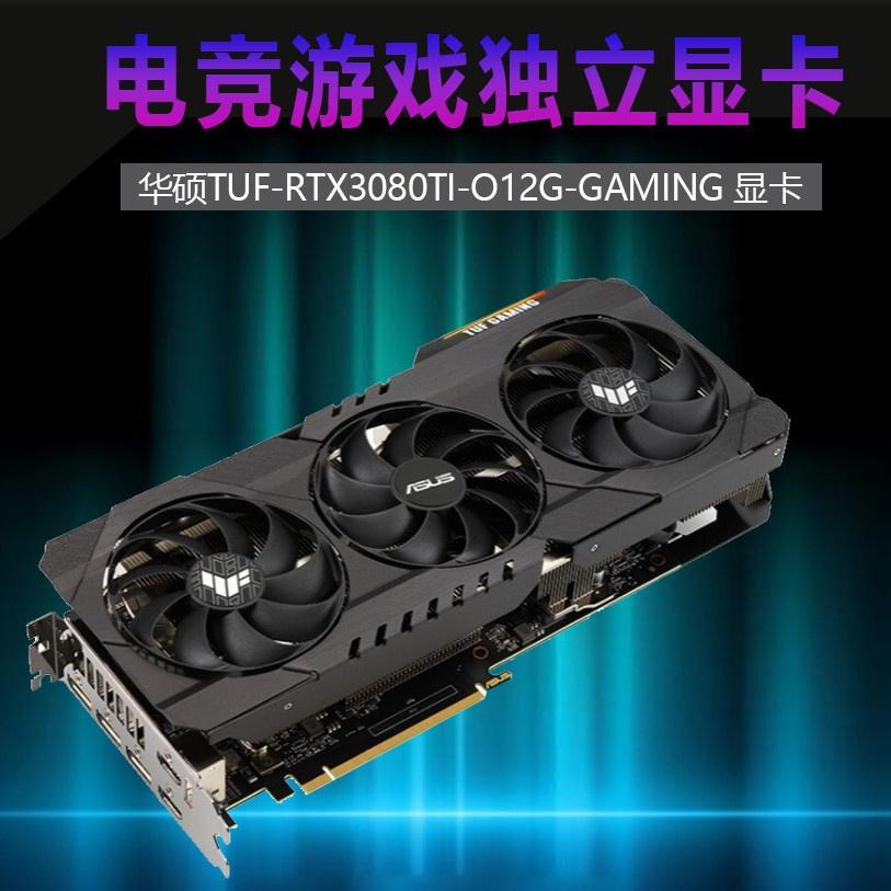 【關注減400】華碩TUF-RTX3080TI-O12G-GAMING 台機專業電競遊戲顯卡 鎖算力 RNP6